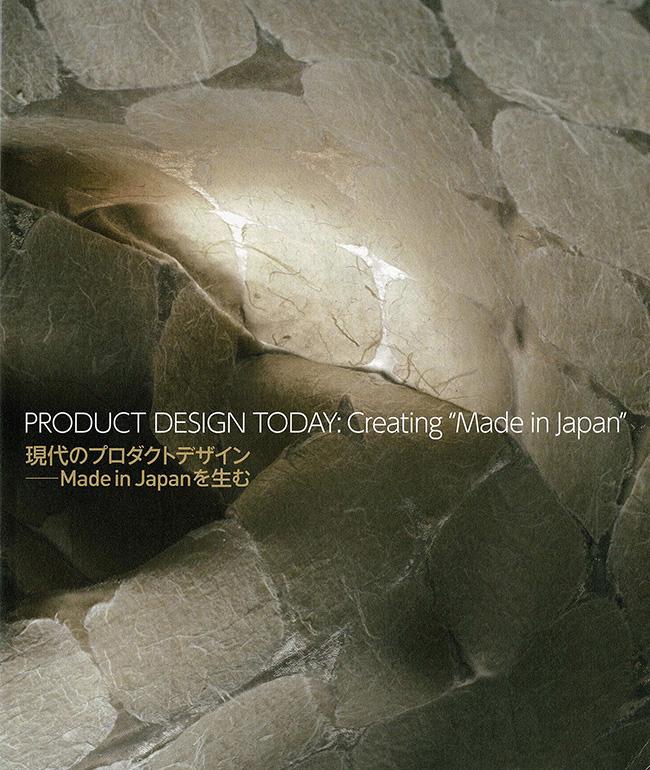 現代のプロダクトデザインーMade in Japanを生むー